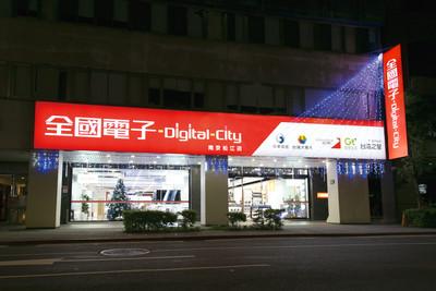 Digital City南京松江店12/7開幕