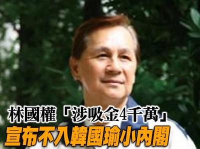 考量韓國瑜用人原則 林國權宣布退出團隊