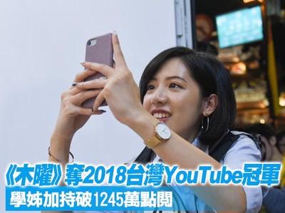 2018年台灣10大YouTube榜單曝光