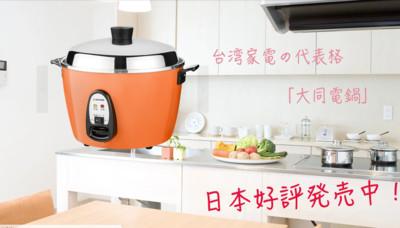 日本顧客佔9成!大同電鍋日本超夯