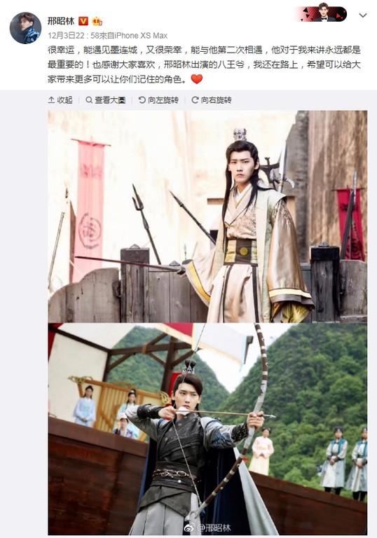 ▲邢昭林爆不拍《雙世寵妃》第三季。(圖/翻攝自微博/)