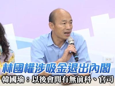 林國權涉4千萬吸金 韓國瑜:用人會更謹慎
