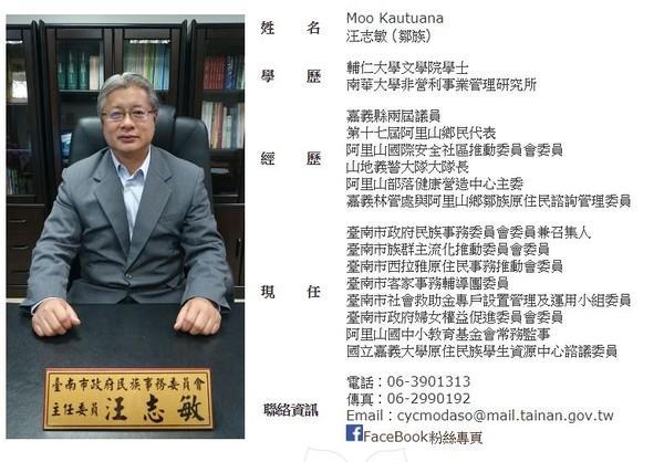 ▲▼現任台南市政府民族事務委員會主任委員汪志敏將留任。(圖/翻攝台南市政府網站)