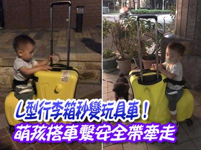 L型行李箱變玩具車 繫安全帶牽萌孩