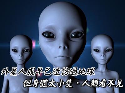 外星人或到過地球  但太小看不見