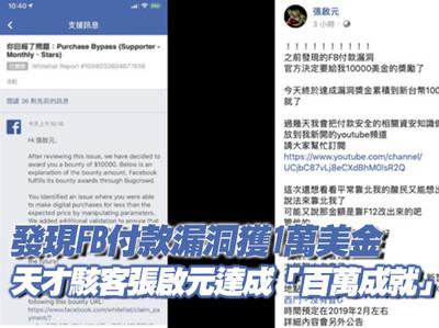 張啟元發現臉書漏洞 獲1萬美金獎勵