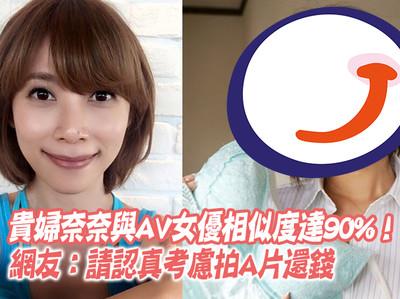 貴婦奈奈與這位女優有90%像!網友:請拍A片還錢