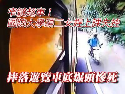 窄縫超車失控!碩二女摔落遊覽車底爆頭慘死