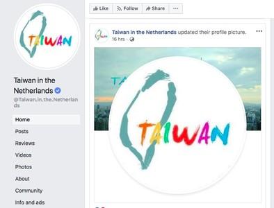 我們外館臉書改「Taiwan」錯了嗎?
