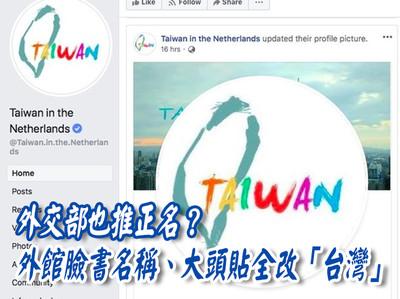 正名?外館臉書、大頭貼改「台灣」