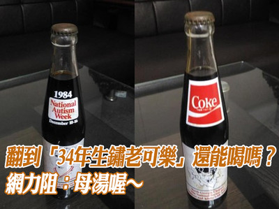 34年生鏽老可樂」能喝嗎? 網友力阻