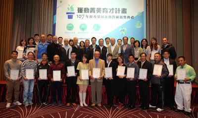 中華奧會表揚優秀基層運動教練