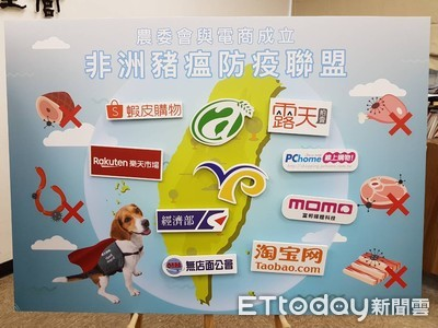 防「非洲豬瘟」網購來台 無店面公會成立防疫聯盟