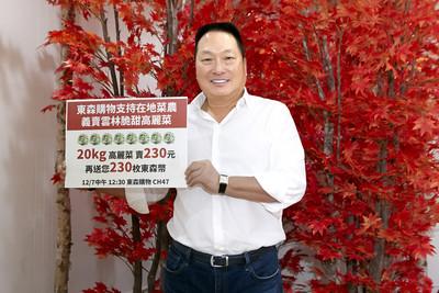 王令麟挺高麗菜農 回饋全額東森幣