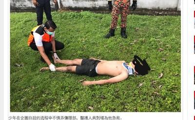 跳糞池輕生 少年「閃到腰」被救