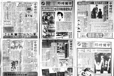 周天瑞/美洲中時因奧運新聞如日中天(我與美洲中時之十一)