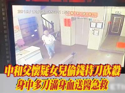 影/中和父懷疑女兒偷錢持刀砍殺