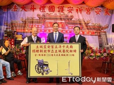 震安宮捐土城醫院200台輪椅