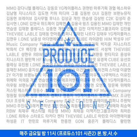 《Produce 101》第2季。(圖/翻攝自《Produce 101》官方臉書)