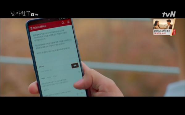 ▲▼男朋友、朴寶劍、宋慧喬。(圖/翻攝自tvN)