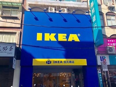 IKEA「百元商品」2號店12/21逢甲開幕