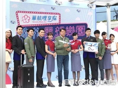「華航哩享購」電商平台上線!