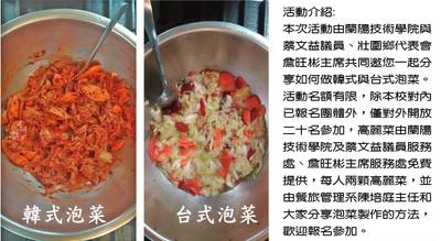高麗菜做泡菜 一起替菜農想辦法