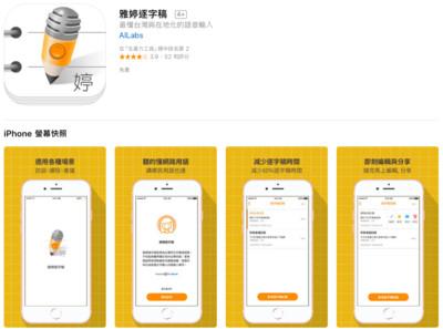 雅婷逐字稿App 台灣國語也通