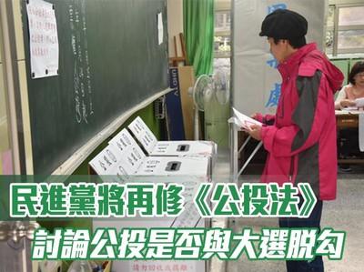 備戰2020 民進黨將再修《公投法》