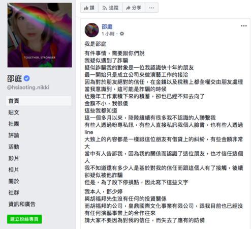 ▲邵庭發文表示遇到詐騙。(圖/取自臉書)