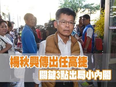楊秋興傳出任高捷 關鍵3點出局小內閣