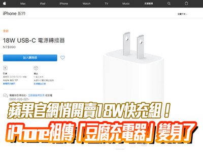 iPhone豆腐充電器變身了!蘋果悄開賣