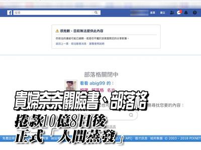 貴婦奈奈關臉書 正式人間蒸發