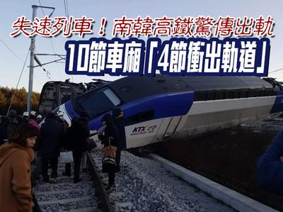 即/失速列車!韓高鐵驚傳出軌意外