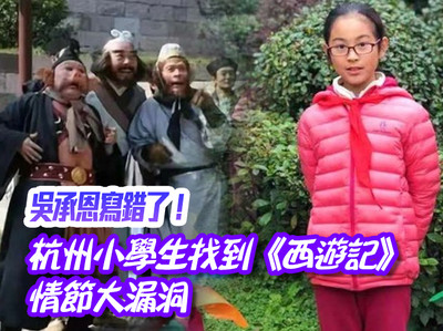 杭州小學生找到《西遊記》漏洞