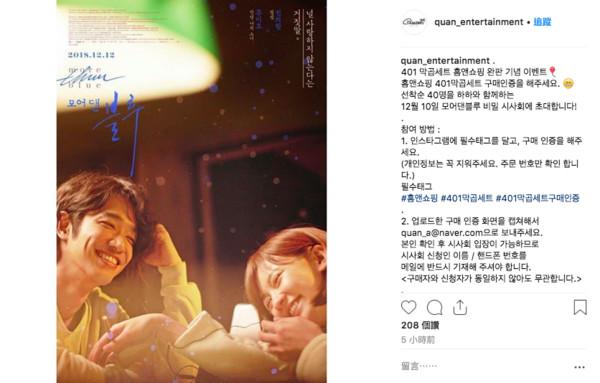 《RM》哈哈幫劉以豪宣傳電影,還邀粉絲一起看。(圖/翻攝自quan_entertainment、IG、傳影互動提供)