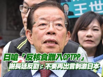 反核食難入CPTPP 謝長廷:勿出言刺激日本