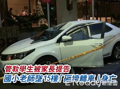 管教學生被告 男老師跳15樓身亡