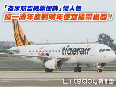 年底到明年航空公司機票促銷懶人包