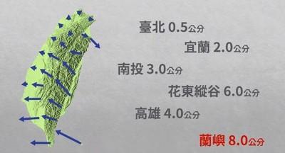 版塊大解謎!解放軍將領:最好鋸掉往東漂 真相台灣每年向西靠