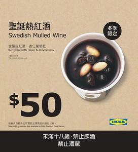 IKEA「聖誕熱紅酒」只要銅板價!