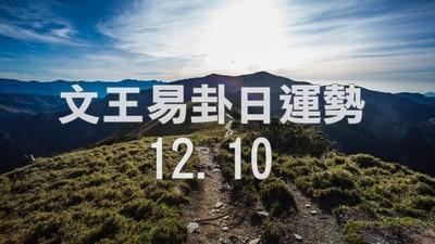 文王易卦【1210日運勢】求卦解先機