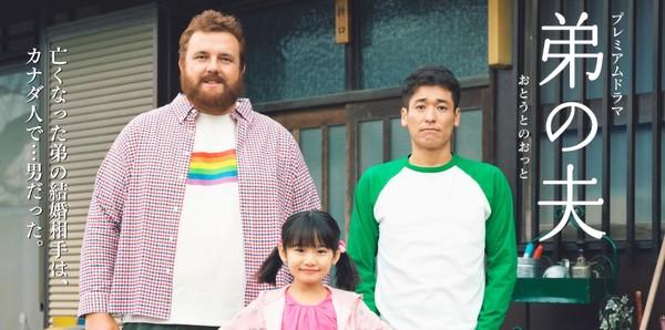 ▲《大叔的愛》衝世界熱搜冠軍!BL到跨性別日劇。(圖/翻攝自推特)