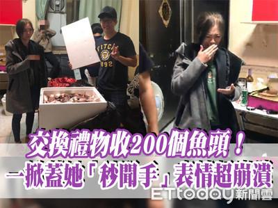 交換禮物收200個魚頭 她表情超崩潰