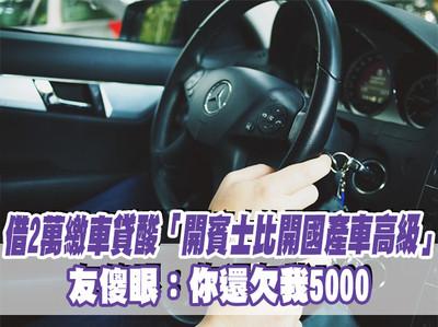 賓士男借2萬繳車貸嗆:比國產車高級