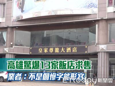 高雄旅宿業寒冬 驚爆13家飯店求售