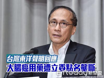 台灣東洋聲明回應大腸癌用藥壟斷一事