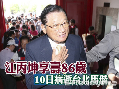 即/江丙坤10日病逝台北馬偕 享壽86歲