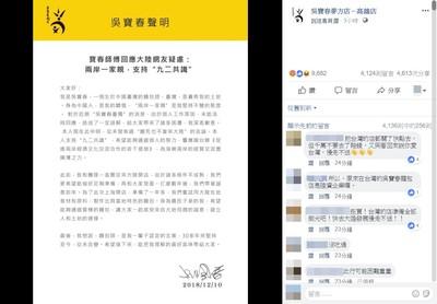 吳寶春「我來自中國台灣」 名嘴怒