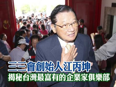 揭秘台灣最富有的企業家俱樂部三三會